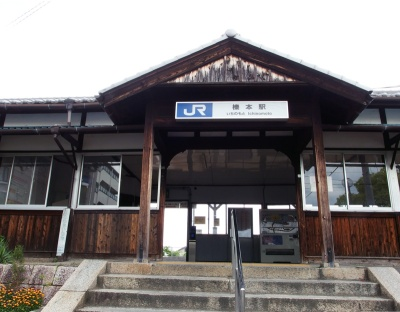 櫟本駅入口(上屋)
