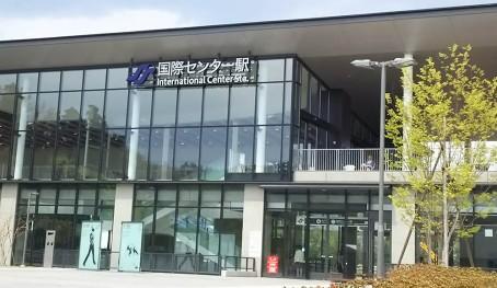 国際センター駅(外観)