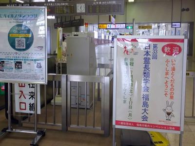 若干昭和な匂いがただよう福島駅西口。学会もあったよう。
