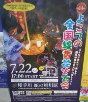 横手の線香花火大会