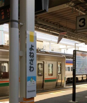 乗り換え中に山形新幹線が