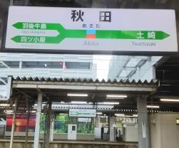 秋田駅。さすがにでかい