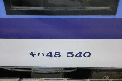 これだけ変わっててもキハ48