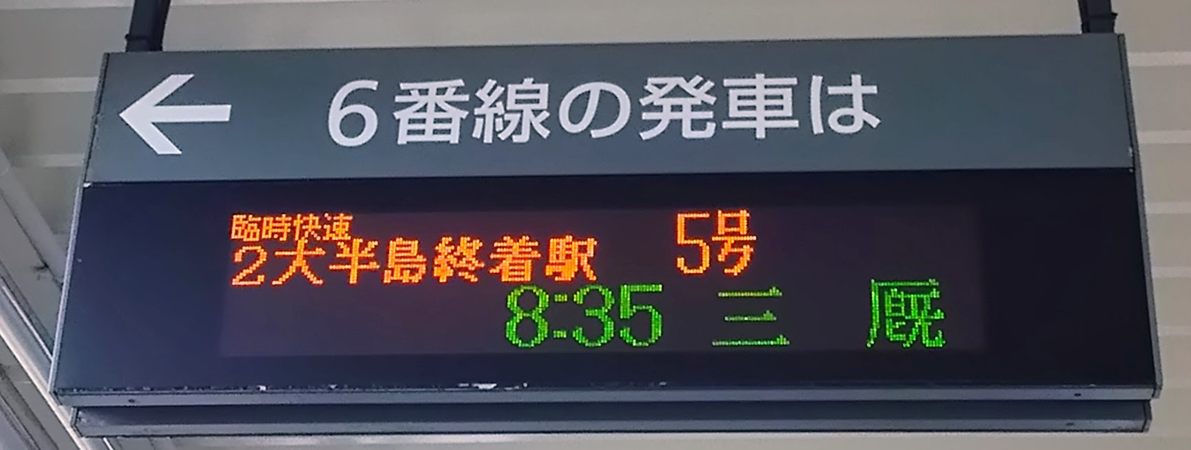「2大半島終着駅」表示