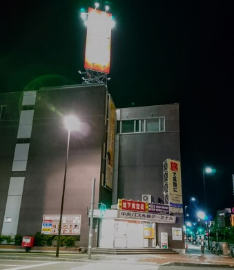 こっちは「中央バス札幌ターミナル」
