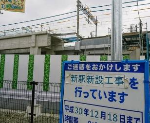 来年には駅が。