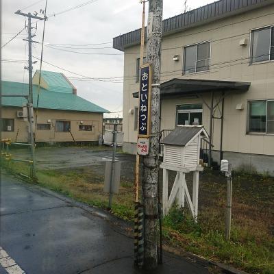 音威子府駅。