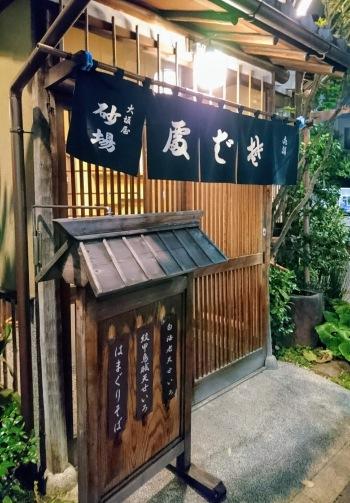 虎ノ門 大坂屋砂場 玄関