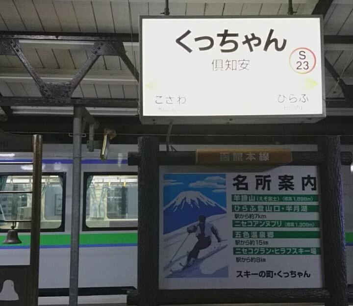 倶知安駅。