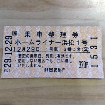 乗車券サイズの乗車整理券