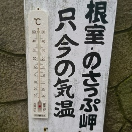 16℃(繰り返すが9月)