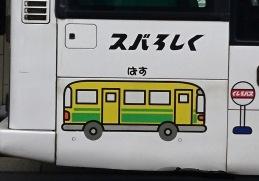 スバろしく、バス。