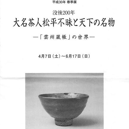 この茶碗は細川。